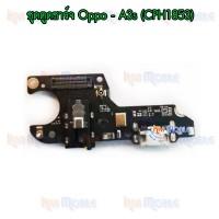 ชุดตูดชาร์จ - Oppo A3s (CPH1853)