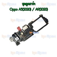 ชุดตูดชาร์จ - Oppo A5(2020) / A9(2020)