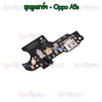 ชุดตูดชาร์จ - Oppo A5s