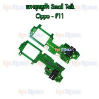 แผงชุดหูฟัง Small Talk - Oppo F11