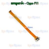 แพรตูดชาร์จ - Oppo F11