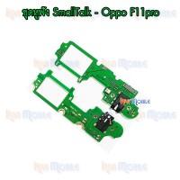 แผงชุดหูฟัง Small Talk - Oppo F11pro