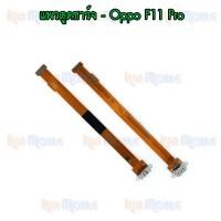 แพรตูดชาร์จ - Oppo F11pro / F11 Pro
