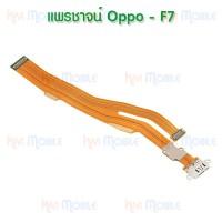 สายแพร Oppo - F7 (แพรชาจน์)