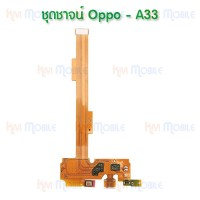 สายแพร Oppo - A33 / Mirror5 Lite (แพรชาจน์)