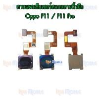 สายแพรเซ็นเซอร์สแกนลายนิ้วมือ - Oppo F11 / F11pro
