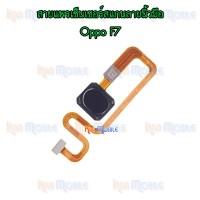สายแพรเซ็นเซอร์สแกนลายนิ้วมือ - Oppo F7