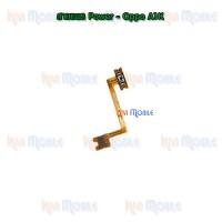 สายแพร Power - Oppo A1K / Realme C2