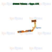 สายแพร เพิ่มเสียง/ลดเสียง (Volume) - Oppo A1K / Realme C2