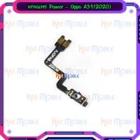 สายแพร Power - Oppo A31(2020)