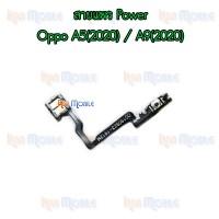 สายแพร Power - Oppo A5(2020) / A9(2020)