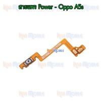 สายแพร Power - Oppo A5s