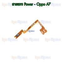 สายแพร Power - Oppo A7