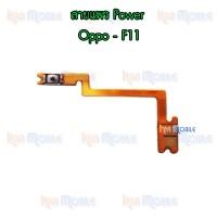 สายแพร Power - Oppo F11