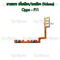 สายแพร เพิ่มเสียง/ลดเสียง (Volume) - Oppo F11