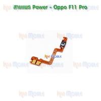 สายแพร Power(On/Off) - Oppo F11pro