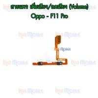 สายแพร เพิ่มเสียง/ลดเสียง (Volume) - Oppo F11 Pro / F11pro