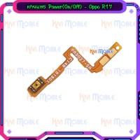 สายแพร Power(On/Off) - Oppo R17