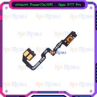 สายแพร Power(On/Off) - Oppo R17pro