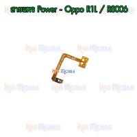สายแพร Power - Oppo R1L / R8006