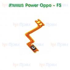 สายแพร Power - Oppo F5