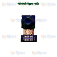 กล้องหน้า - Oppo A3s