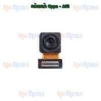 กล้องหน้า - Oppo A83