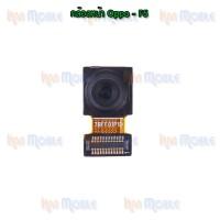 กล้องหน้า - Oppo F5