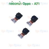 กล้องหน้า - Oppo A71