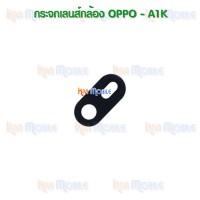 กระจกเลนส์กล้องหลัง - OPPO A1K (สีดำ)