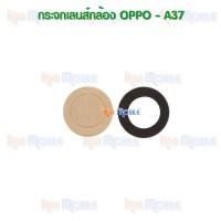 กระจกเลนส์กล้องหลัง - OPPO A37 (สีดำ)