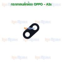 กระจกเลนส์กล้องหลัง - OPPO A3s (สีดำ)