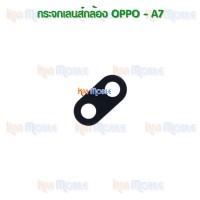 กระจกเลนส์กล้องหลัง - OPPO A7 (สีดำ)