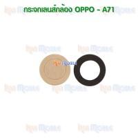 กระจกเลนส์กล้องหลัง - OPPO A71 (สีดำ)