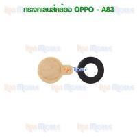 กระจกเลนส์กล้องหลัง - OPPO A83 (สีดำ)