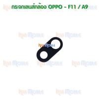กระจกเลนส์กล้องหลัง - OPPO F11 / A9 (สีดำ)