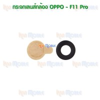 กระจกเลนส์กล้องหลัง - OPPO F11Pro (สีดำ)