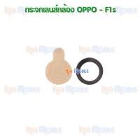 กระจกเลนส์กล้องหลัง - OPPO F1s / A59 (สีดำ)