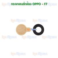 กระจกเลนส์กล้องหลัง - OPPO F7 (สีดำ)