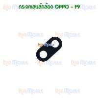 กระจกเลนส์กล้องหลัง - OPPO F9 (สีดำ)