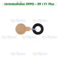 กระจกเลนส์กล้องหลัง - OPPO R9 / F1Plus (สีดำ)
