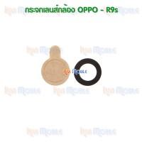กระจกเลนส์กล้องหลัง - OPPO R9s (สีดำ)