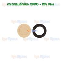 กระจกเลนส์กล้องหลัง - OPPO R9s Plus (สีดำ)