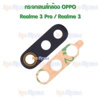 กระจกเลนส์กล้องหลัง - OPPO Realme3 / Realme3Pro