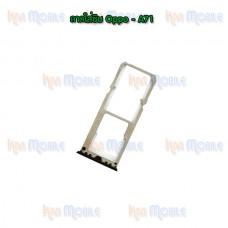 ถาดใส่ซิม (Sim Tray) - Oppo A71