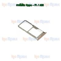 ถาดใส่ซิม (Sim Tray) - Oppo F1 / A35