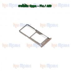 ถาดใส่ซิม (Sim Tray) - Oppo F1s / A59
