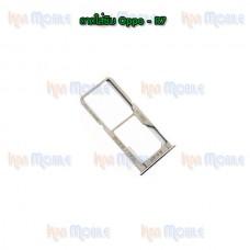 ถาดใส่ซิม (Sim Tray) - Oppo R7