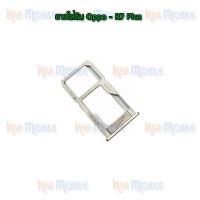 ถาดใส่ซิม (Sim Tray) - Oppo R7Plus / R7+