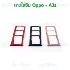 ถาดใส่ซิม (Sim Tray) - Oppo A3s / Realme C1